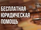 Подробнее: Бесплатная юридическая помощь