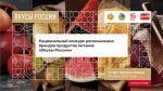Подробнее: Дмитрий Патрушев объявил о...