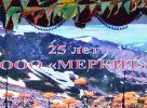 Подробнее: ООО «Меркит» - 25 лет работы в...