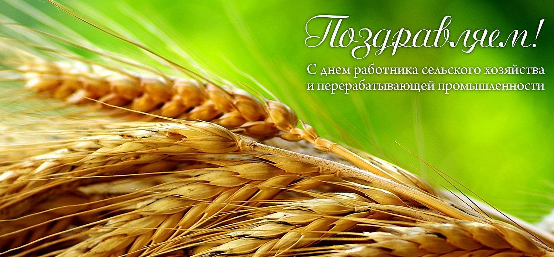 Поздравления с днем с сельского хозяйства
